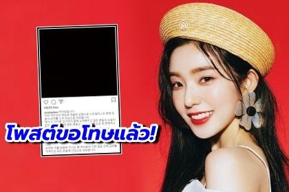 รูปข่าว ไอรีน Red Velvet ขอโทษแล้ว! ยอมรับเป็นคนดังที่ถูกสไตลิสต์แฉ