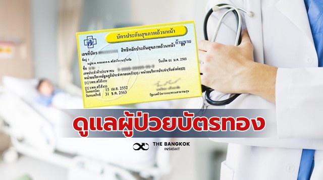 ดูแลผู้ป่วยบัตรทอง