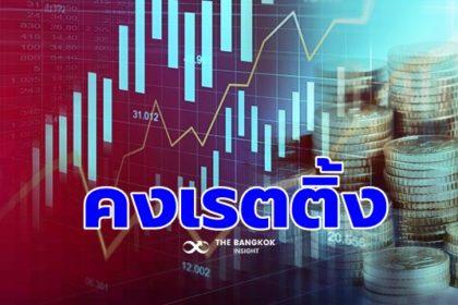 รูปข่าว Fitch Ratings คงอันดับความน่าเชื่อถือไทยที่ BBB+ กังวลหนี้ครัวเรือน-การเมือง