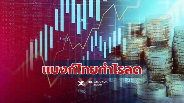 กำไรสุทธิแบงก์ไทย