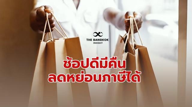 เคาะแล ว ช อปด ม ค น ซ อ 3 หม น ได ลดหย อนภาษ อ ดฉ ดเง นเข าระบบ 1 2 แสนล าน The Bangkok Insight