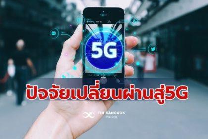 รูปข่าว ไม่ง่าย! เปลี่ยนผ่าน 4G สู่ 5G ต้องพร้อมทั้ง 'ฟังก์ชั่น-ราคา-ระบบนิเวศ'