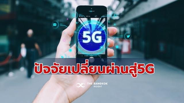 เปลี่ยนผ่าน 4G สู่ 5G