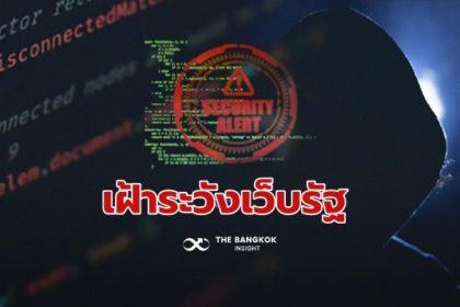 รูปข่าว 'ดีอีเอส' ตั้งการ์ด สั่งเฝ้าระวัง 'ไซเบอร์ทรีฟิงเกอร์' ขู่โจมตีเว็บไซต์ภาครัฐ