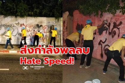 รูปข่าว 'กองทัพบก' สั่งกำลังพลลงพื้นที่ลบ 'Hate Speech' ตามกำแพง-พื้นถนน