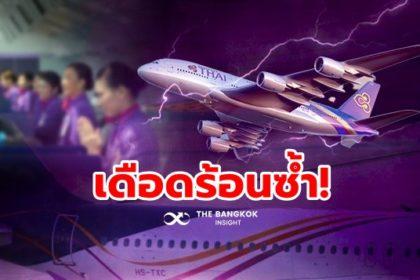 รูปข่าว 'การบินไทย' ตั้งแง่ไม่จ่ายกองทุนสำรองเลี้ยงชีพ พนักงานร้อง 'บิ๊กตู่' ช่วยด้วย!