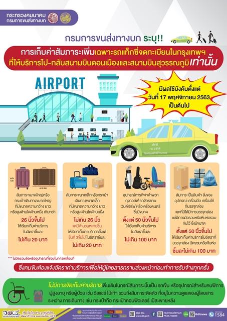 ค่าสัมภาระ แท็กซี่สนามบิน