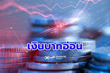 รูปข่าว เงินบาทแนวโน้มอ่อนค่า 30.10-30.45 ต่างชาติขายทำกำไรบอนด์