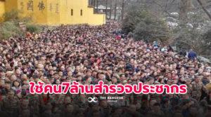 ประชากรจีน
