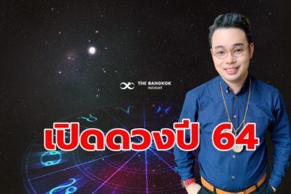 รูปข่าว 'หมอกฤษณ์' เปิดดวงชะตาปี 2564 ของทั้ง 4 ธาตุ ปังมาก คอนเฟิร์ม!