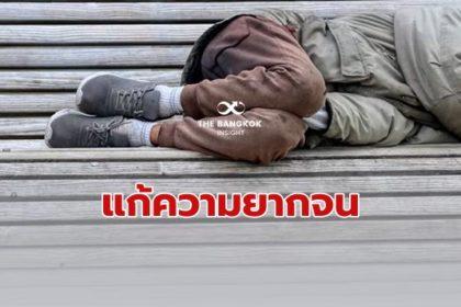 รูปข่าว แก้ด่วน! ความยากจน-หิวโหย รัฐบาลกรุยทางพัฒนาประเทศยั่งยืน