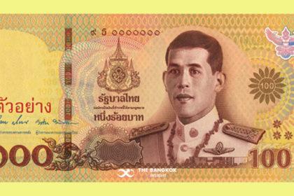 รูปข่าว ธปท.ออกธนบัตรที่ระลึก 'พระราชพิธีบรมราชาภิเษก' นำออกใช้ 12 ธ.ค.นี้
