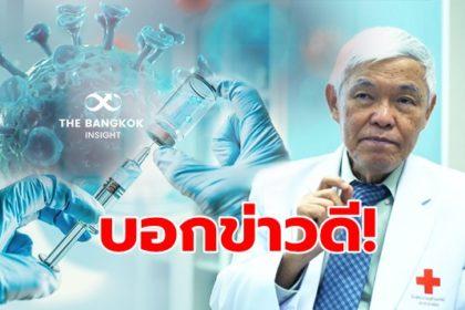 รูปข่าว 'นพ.ยง' บอกข่าวดี! แสงสว่างปลายทางเริ่มมองเห็นชัดเจนขึ้นแล้ว