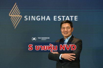 รูปข่าว วิเคราะห์ชัดๆ ทำไม 'สิงห์ เอสเตท' ขายทิ้งหุ้น 'เนอวานา ไดอิ' ที่ซื้อมา 2,000 ล้าน