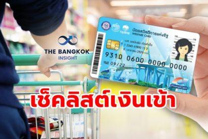 รูปข่าว 'บัตรคนจน บัตรสวัสดิการแห่งรัฐ' ตารางเงินเข้าธันวาคม 2563 รับเหนาะๆ 7 รายการ