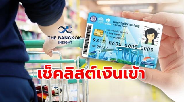 บัตรคนจน บัตรสวัสดิการแห่งรัฐ ธันวาคม 2563