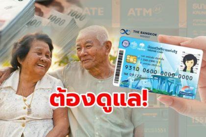 รูปข่าว นายกฯ สั่งดูแล 'บัตรคนจน บัตรสวัสดิการแห่งรัฐ' ชงขยายแจกเงินเพิ่ม 500 บาท