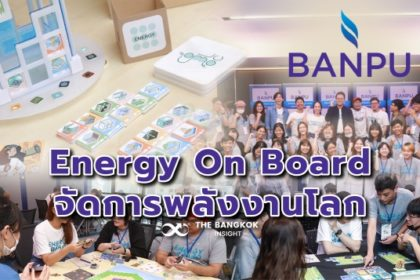 รูปข่าว บ้านปูฯ จัดแข่ง 'Energy On Board' ออกแบบบอร์ดเกม จัดการพลังงานโลก