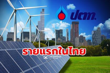 รูปข่าว 'ปตท.' เปิดตัวธุรกิจใหม่ ซื้อขาย 'ใบรับรองพลังงานหมุนเวียน' ครบวงจร
