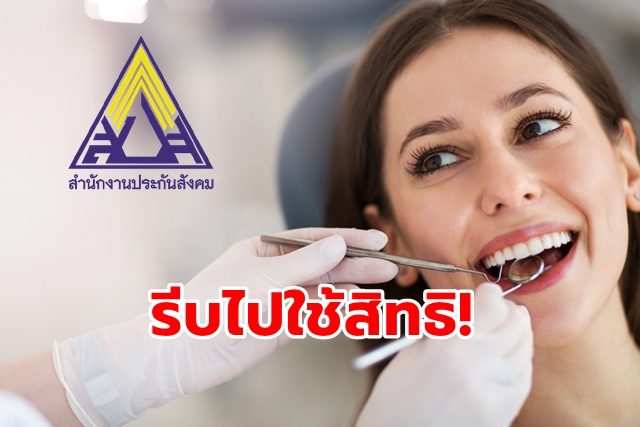 ผู้ประกันตน ประกันสังคม ทำฟัน 2563
