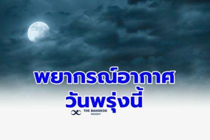 รูปข่าว พยากรณ์อากาศวันพรุ่งนี้ ทั่วไทยอากาศร้อน 45 จังหวัดฝนฟ้าคะนอง
