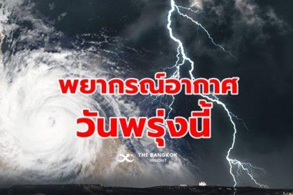 รูปข่าว พยากรณ์อากาศวันพรุ่งนี้ ทั่วไทยอากาศเย็น ยอดดอยหนาวถึงหนาวจัด