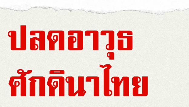 กลิ่นรัฐประหารเข้มข้น! ม็อบเตรียมบุก 'กรมทหารราบที่ 1' พรุ่งนี้ - The Bangkok Insight