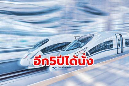 รูปข่าว 'รถไฟไทย-จีน' เลื่อนกำหนดเปิดเป็นปี 68 วันนี้ลงนามผู้รับเหมาเพิ่ม 5 สัญญา