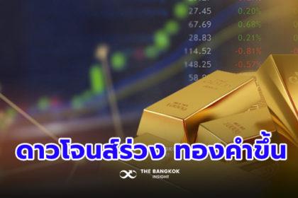 รูปข่าว ดาวโจนส์ปิดหลุด 30,000 จุด ทองคำขยับขึ้นหลังร่วงแรง เหตุดอลลาร์อ่อนค่า