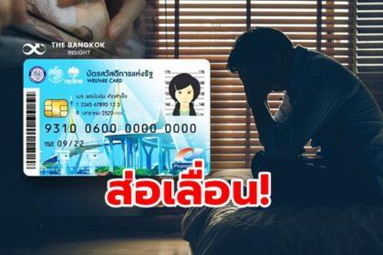 รูปข่าว ลงทะเบียน 'บัตรคนจน บัตรสวัสดิการแห่งรัฐ' รอบใหม่ส่อเลื่อน เพราะอะไร? มามุง