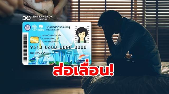ลงทะเบียน บัตรคนจน บัตรสวัสดิการแห่งรัฐ