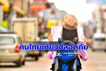 รูปข่าว เผยอนาคต การเดินทางท่องเที่ยว คนไทย 'ฉลาดเลือก รักษ์โลก เน้นปลอดภัย'