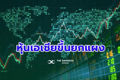 รูปข่าว ตลาดหุ้นเอเชียขยับยกแผง รับกระแสวัคซีนโควิด-ทิศทางการเมืองโลกชัด