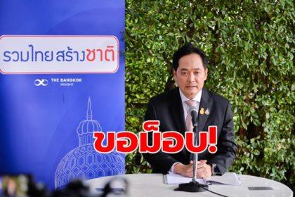 รูปข่าว 'โฆษกรัฐบาล' ขอ 'ม็อบ25พฤศจิกา' เคารพกฎหมาย ชุมนุมโดยสงบ!
