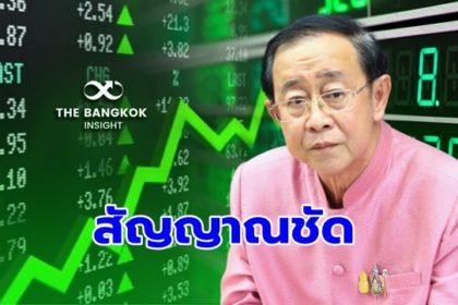 รูปข่าว 'รมว.คลัง' ยันเศรษฐกิจไทยฟื้นตัวชัดเจน คาดปี 64 จีดีพีโต 4%