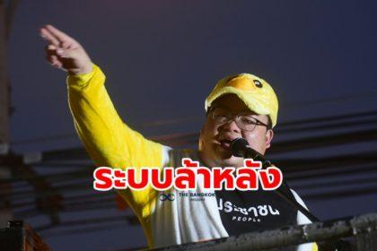 รูปข่าว ประมวลภาพ #ม็อบ25พฤศจิกา 'เพนกวิน' เชื่อกลุ่มราษฎรโดนฟันมาตรา 112 ไม่เสียขบวน