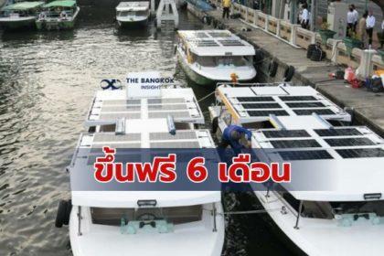 รูปข่าว พรุ่งนี้ลองเลย! เปิดบริการ เรือไฟฟ้า คลองผดุงกรุงเกษม 27 พ.ย. นี้ ฟรี 6 เดือน