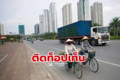 รูปข่าว บลูมเบิร์กยก 'เวียดนาม' อันดับ 10 ประเทศเศรษฐกิจใหญ่ ฟื้นจากโควิด-19 ดีที่สุด