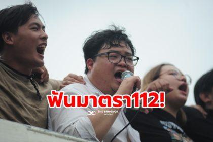 รูปข่าว 12 แกนนำม็อบราษฎรโดนฟันมาตรา 112 'เพนกวิน-รุ้ง ปนัสยา' อ่วมสุด!