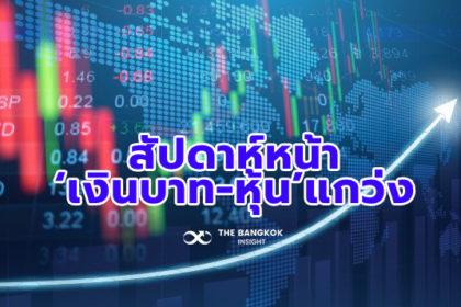 รูปข่าว แนวโน้มค่าเงินบาทยังแข็งค่า คาดตลาดหุ้นเริ่มแผ่ว กระแสเงินทุนไหลเข้าชะลอ