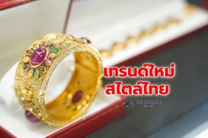 รูปข่าว 'ICONCRAFT's Accessories & Style' เสริมลุคด้วยเครื่องประดับสไตล์ไทยร่วมสมัย