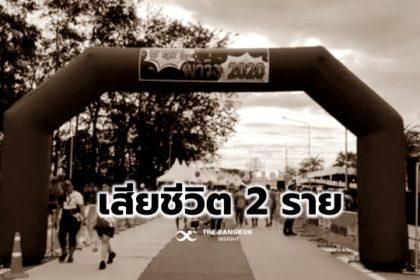 รูปข่าว ปลวกแดงเจอด้วย! งานวิ่งมาราธอน วูบ 2 รายซ้อน เสียชีวิตทั้งคู่