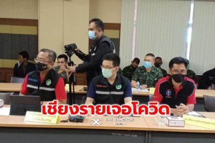 รูปข่าว เจออีก 1 คน! สาวเชียงราย ติดโควิด แอบเข้าไทยตั้งแต่วันที่ 26 พ.ย.