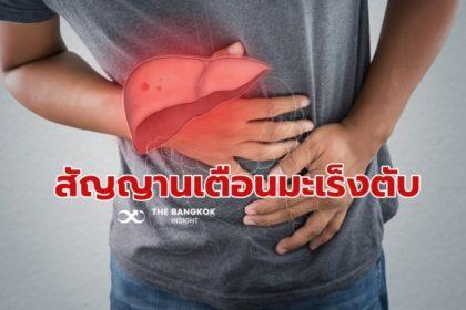 รูปข่าว สังเกตอาการด่วน มะเร็งตับ! ทำคนไทยเสียชีวิตปีละ 1.6 หมื่นราย