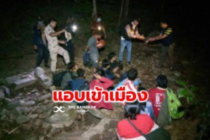 รูปข่าว 'ตาก' รวบ  11 แรงงานเมียนมา แอบเข้าไทย หนีโควิดบ้านเกิด