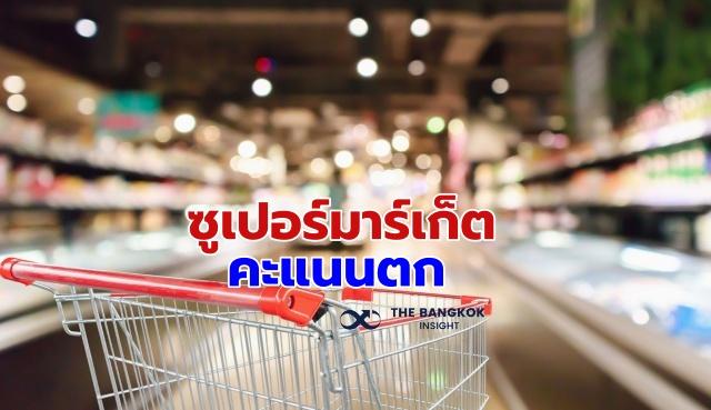 ซูเปอร์มาร์เก็ตไทย