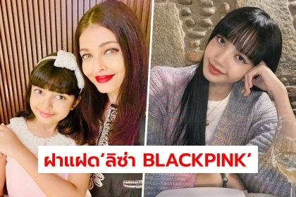 รูปข่าว เหมือนแค่ไหนต้องดูเอง! ลูกสาวซุป'ตาร์บอลลีวู้ด ที่หลายคนบอกว่าคล้าย 'ลิซ่า BLACKPINK'