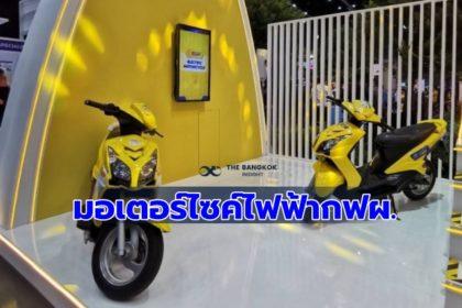 รูปข่าว รับเทรนด์ ยานยนต์ไฟฟ้า กฟผ. สร้าง 'EGAT E-Bike' รถจักรยานยนต์ไฟฟ้า ประเดิม 51 คัน ใช้ในองค์กร