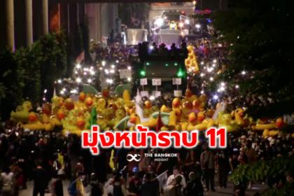 รูปข่าว ใกล้ถึงราบ 11! #ม็อบ29พฤศจิกา จัดทัพเป็ดเหลืองนำขบวน