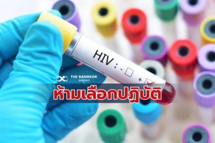 รูปข่าว ห้ามเลือกปฏิบัติ! ครม.สั่ง สร้างโอกาสทำงาน ลดความเหลื่อมล้ำ ผู้ติดเชื้อเอชไอวี